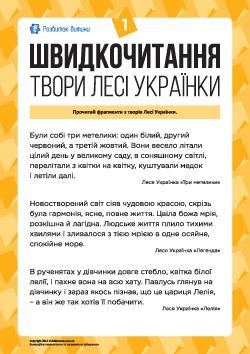 Швидкочитання: фрагменти творів Лесі Українки 1