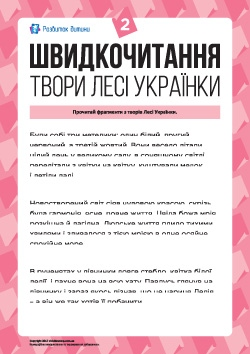 Швидкочитання: фрагменти творів Лесі Українки 2