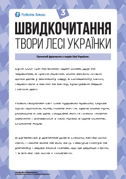 Швидкочитання: фрагменти творів Лесі Українки 3