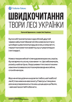 Швидкочитання: фрагменти творів Лесі Українки 4