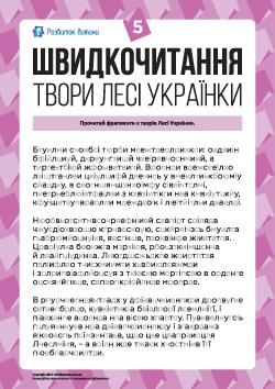 Швидкочитання: фрагменти творів Лесі Українки 5
