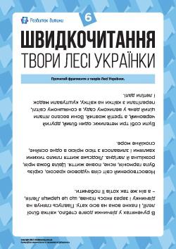 Швидкочитання: фрагменти творів Лесі Українки 6