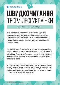 Швидкочитання: фрагменти творів Лесі Українки 7