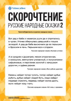 Швидкочитання: російські народні казки 2 1