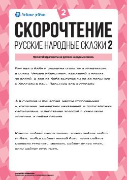 Швидкочитання: російські народні казки 2 2
