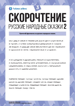 Швидкочитання: російські народні казки 2 3