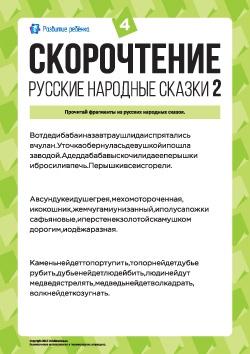 Швидкочитання: російські народні казки 2 4