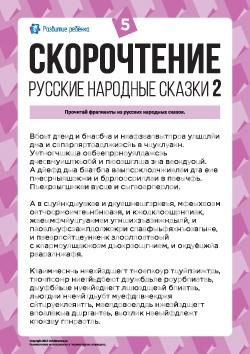 Швидкочитання: російські народні казки 2 5