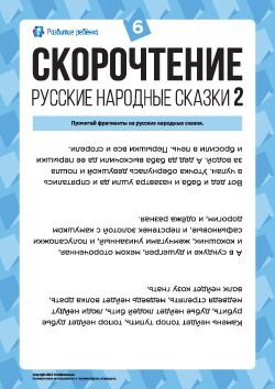 Швидкочитання: російські народні казки 2 6