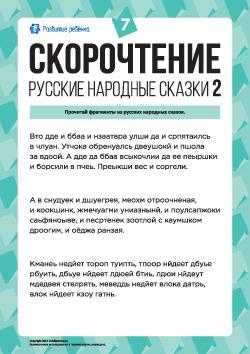 Швидкочитання: російські народні казки 2 7