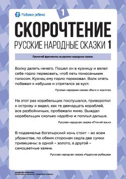 Швидкочитання: російські народні казки 1 1