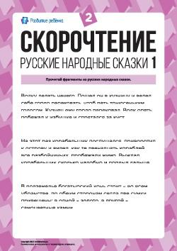 Швидкочитання: російські народні казки 1 2