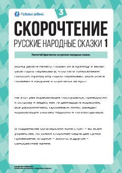 Швидкочитання: російські народні казки 1 3