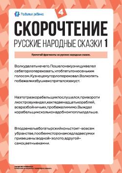 Швидкочитання: російські народні казки 1 4