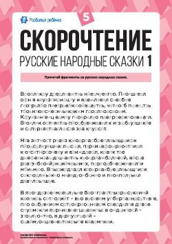 Швидкочитання: російські народні казки 1 5