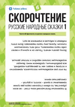 Швидкочитання: російські народні казки 1 6