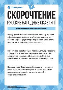 Швидкочитання: російські народні казки 1 7