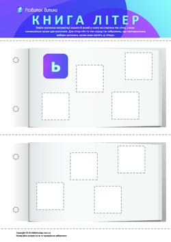 Книга літер: закріплюємо знання алфавіту (українська мова) 16
