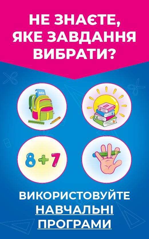 Навчальні програми для дошкільнят і школярів