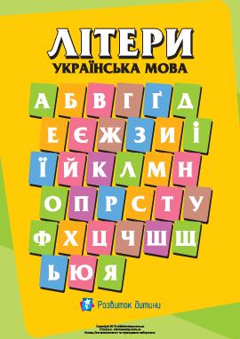 Написання літер українського алфавіту