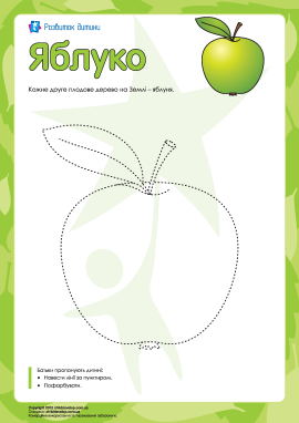 Розмальовка «Яблуко»