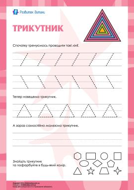 Малювання фігури «трикутник»