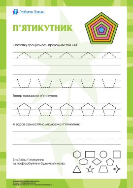 Малювання фігури «п'ятикутник»