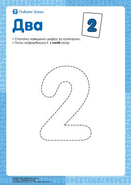 Розмальовка «Цифра 2»