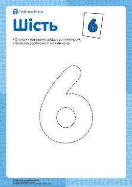 Розмальовка «Цифра 6»