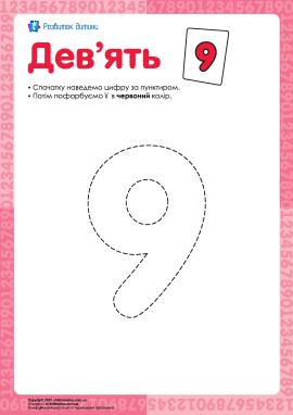 Розмальовка «Цифра 9»