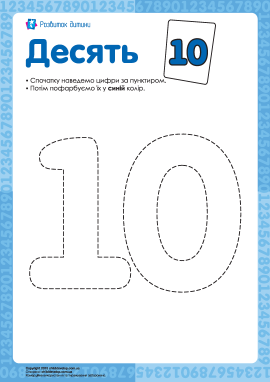 Розмальовка «Число 10»