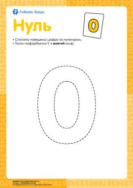 Розмальовка «Цифра 0»