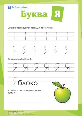 Російський алфавіт: написання літери «Я»