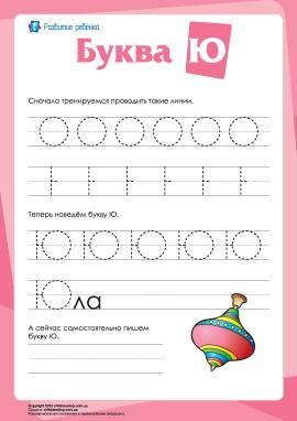 Російський алфавіт: написання літери «Ю»