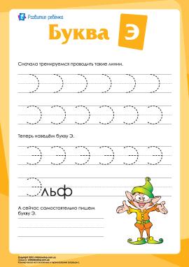 Російський алфавіт: написання літери «Э»