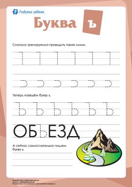 Російський алфавіт: написання літери «Ъ»