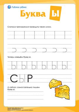 Російський алфавіт: написання літери «Ы»