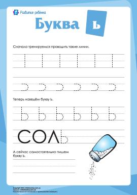 Російський алфавіт: написання літери «Ь»