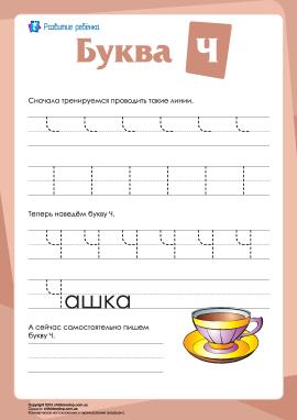 Російський алфавіт: написання літери «Ч»