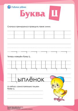 Російський алфавіт: написання літери «Ц»