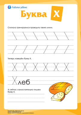 Російський алфавіт: написання літери «Х»