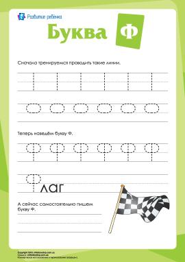 Російський алфавіт: написання літери «Ф»