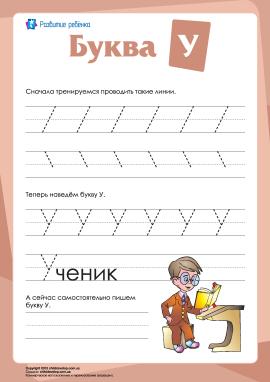 Російський алфавіт: написання літери «У»