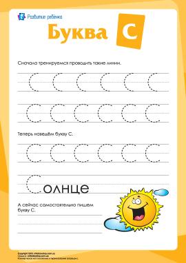 Російський алфавіт: написання літери «С»