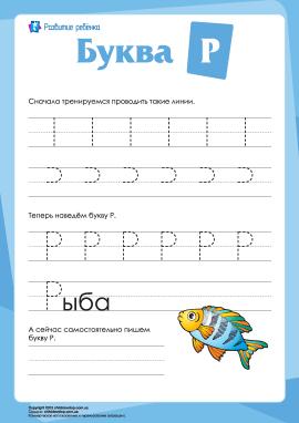 Російський алфавіт: написання літери «Р»
