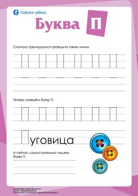 Російський алфавіт: написання літери «П»