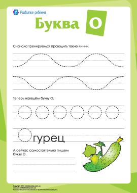 Російський алфавіт: написання літери «О»