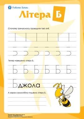 Написання літери Б