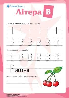 Написання літери В