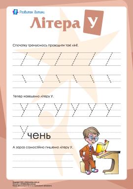 Написання літери У